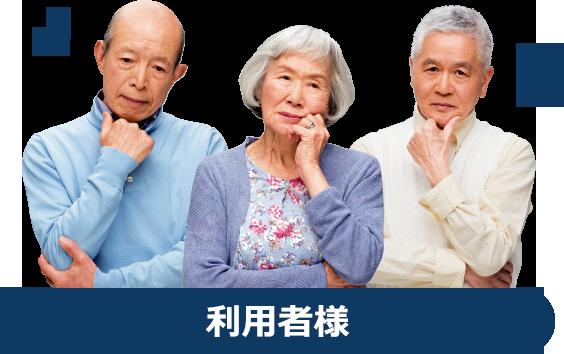 健康王国のご紹介 | 高齢者(エ...
